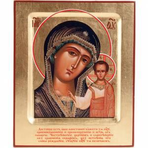 Icône ancienne russe vierge de Kazan s1