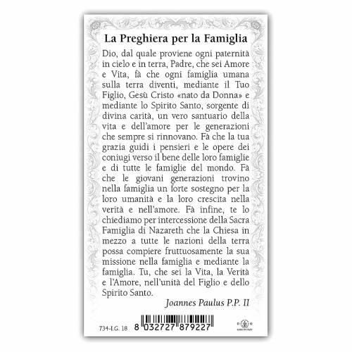 Santino Sacra Famiglia di Nazareth 10x5 cm ITA s2