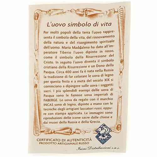Uovo - icona Vergine di Vladimir manto marrone s5