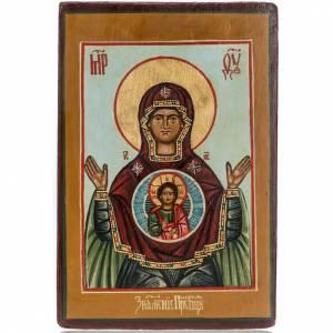 Icônes Russes peintes: Icône russe peinte Vierge du Signe 18x12 cm
