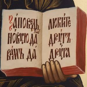 Ícono ruso pintada Pantocrátor libro abierto manto s3