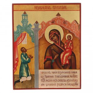 Icone Russia dipinte: Icona russa Gioia Inaspettata 14x11 cm