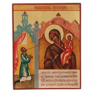 Icônes Russes peintes: Icône russe La joie inattendue 14x11 cm