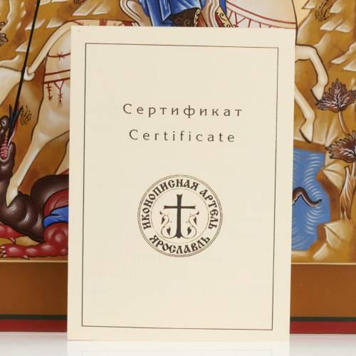 Icône Russe Saint Georges 26x31 peinte s8