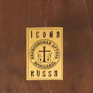Íconos Pintados Rusia: Icono Rusa Lavatorio de los pies